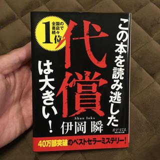 カドカワショテン(角川書店)の代償(ノンフィクション/教養)