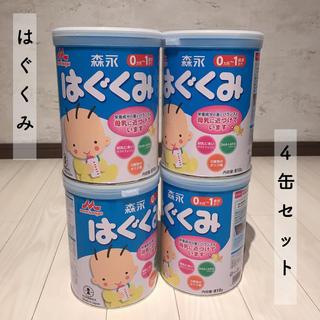 はぐくみ 粉ミルク 4缶セット 810g