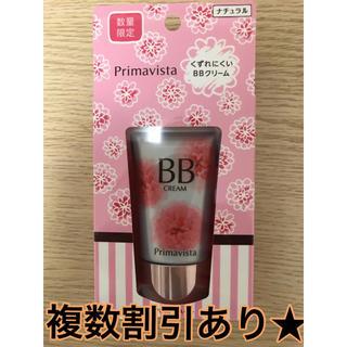 【新品未開封】プリマヴィスタ BBクリーム 25グラム