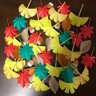 壁面飾り 秋 落ち葉 4種類セット【50枚】