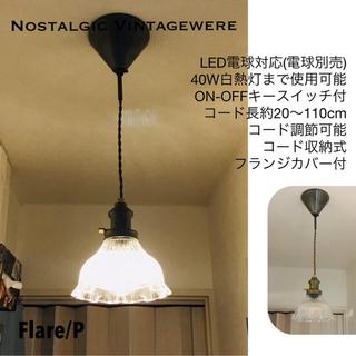 天井照明 ペンダントライト Flare/P クリアガラス 真鍮つまみスイッチ付
