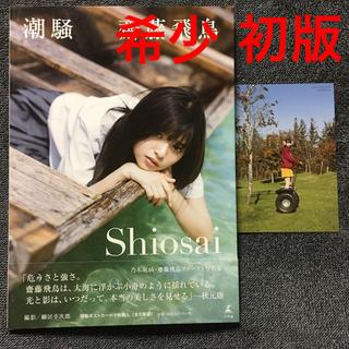 齋藤飛鳥 ファースト写真集 『潮騒』