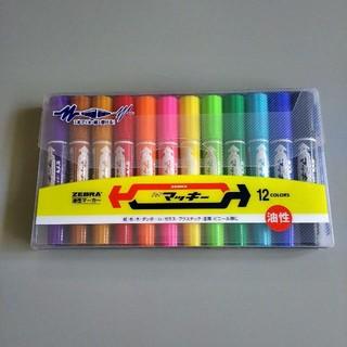 ゼブラ(ZEBRA)のセブラ油性ペン ハイマッキー12色(ペン/マーカー)