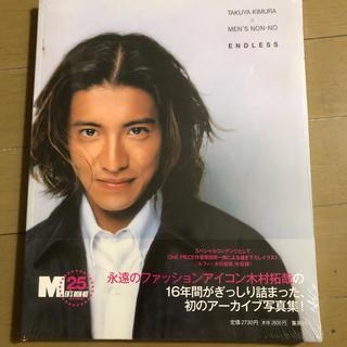 「エンドレス 木村拓哉×MEN'S NON-NO写真集」