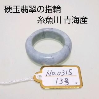 No.0315 硬玉翡翠の指輪 ◆ 糸魚川 青海産 ラベンダー ◆ 天然石(リング(指輪))
