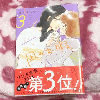 アキタショテン(秋田書店)の凪のお暇 1巻3巻(女性漫画)