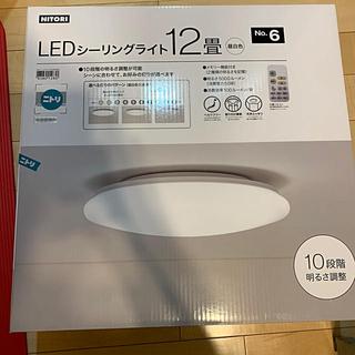 ニトリ - ニトリ LED シーリングライト