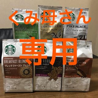 Starbucks Coffee - スターバックス  コーヒー粉  6袋セット