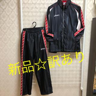 asics - 【新品】アシックス☆ウィンドブレーカー上下セット☆裏メッシュ☆ジュニア140