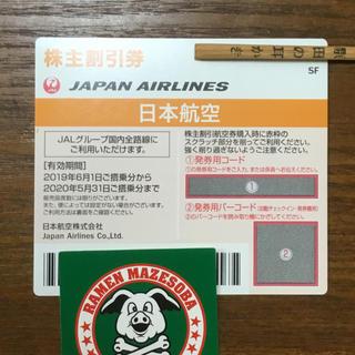 JAL(日本航空) - 日本航空    株主優待券。2020年5月31日