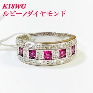本物 K18WG 天然 ルビー リング ダイヤモンド 7月 誕生石(リング(指輪))