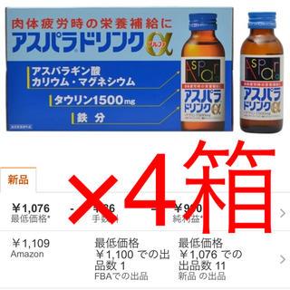 田辺三菱製薬 アスパラドリンクα 100ml×40本 (10本入×4箱) 最安値(その他)