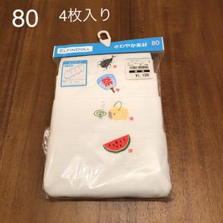 西松屋 - 新品 ノースリーブ タンクトップ 肌着 80 綿100%