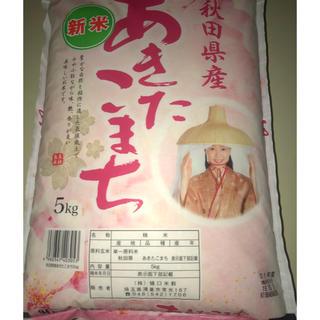 米 5kg 新米 01年産 秋田県産 あきたこまち 精米年月日19.10.9(米/穀物)