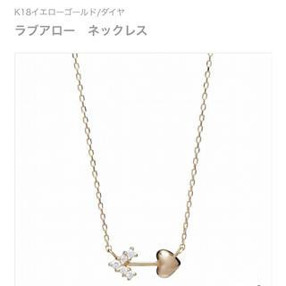 アーカー(AHKAH)のフリマ少女様専用✨AHKAH ラブアローネックレス ハート 矢 アロー ダイヤ(ネックレス)