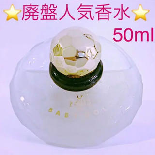 イヴサンローランボーテ(Yves Saint Laurent Beaute)の⭐︎廃盤人気香水⭐︎イヴサンローラン  ベビードール  EDT SP 50ml(香水(女性用))