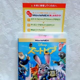Disney - ディズニー/ズートピア  マジックコードのみ  MovieNEX