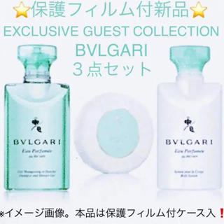 BVLGARI - ⭐新品⭐ブルガリ EXCLUSIVE GUEST COLLECTION