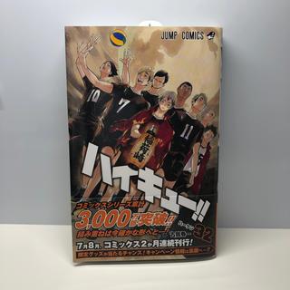 集英社 - ハイキュー!! 32
