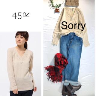 フォーティーファイブアールピーエム(45rpm)の45R WOOL包み刺繍knit Vセーター(ニット/セーター)