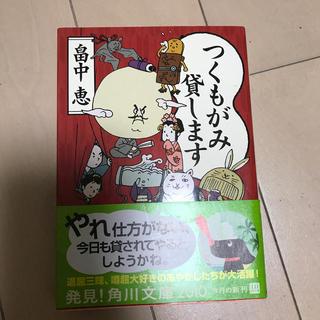 カドカワショテン(角川書店)のつくもがみ貸します(ノンフィクション/教養)