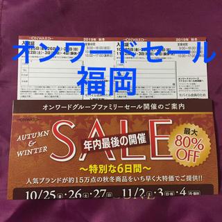 ニジュウサンク(23区)の福岡 オンワードファミリーセール(ショッピング)