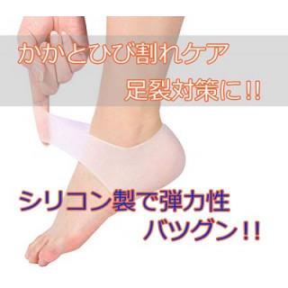 足の痛みに かかと ケアカバー シリコン ジェル 2足セット 保湿 (その他)