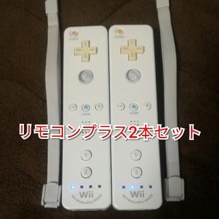 ウィー(Wii)のwiiリモコンプラス白 2本 ストラップ付(その他)