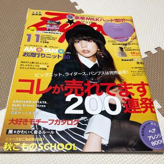 Zipper (ジッパー) 2012年 11月号 (ファッション)