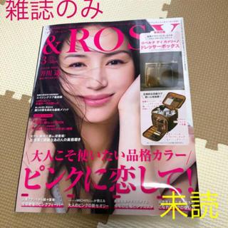 タカラジマシャ(宝島社)の【未読】& ROSY 2019年 3月号 雑誌のみ(ファッション)