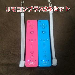 ウィー(Wii)のwiiリモコンプラス ピンクブルー セット ストラップ付(その他)