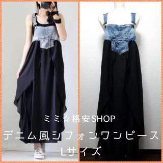 ワンピース デニム風 シフォン サロペット風 ジャンパースカート L サイズ(ロングワンピース/マキシワンピース)