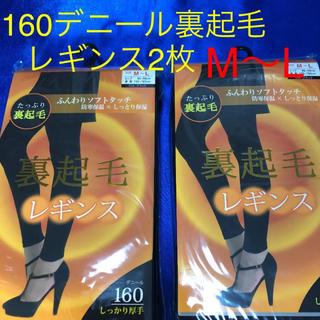 レディース 160デニール 裏起毛レギンス M〜Lサイズ 2枚セット 黒  新品(レギンス/スパッツ)