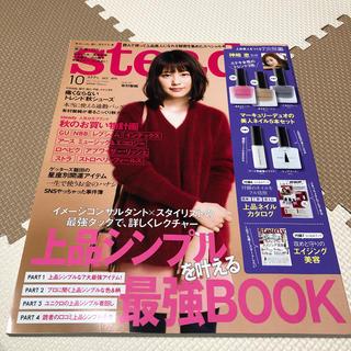 タカラジマシャ(宝島社)のSteady. (ステディ) 2016年 10月号  雑誌のみ(ファッション)