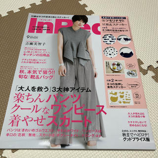 タカラジマシャ(宝島社)のIn Red (インレッド) 2017年 09月号 雑誌のみ(ファッション)