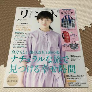 タカラジマシャ(宝島社)のリンネル 2016年 08月号 雑誌のみ(ファッション)