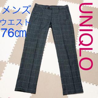 ユニクロ(UNIQLO)の【美品】ユニクロ メンズ グレー チェック パンツ ウエスト76㎝(スラックス)