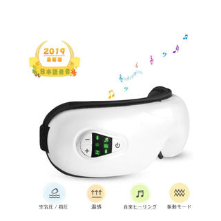 2019年最新版 アイマッサージャー 目元マッサージャー 音量調節アイエステ器