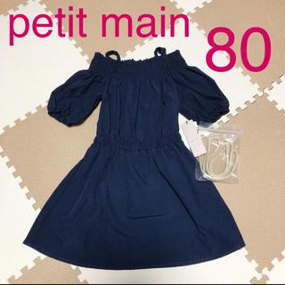 プティマイン(petit main)の【新品未使用】petit main ネイビー ワンピース 80(ワンピース)