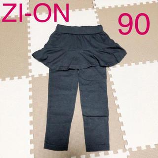 【新品未使用】ZI-ON チャコールグレー スカッツ 90(パンツ/スパッツ)