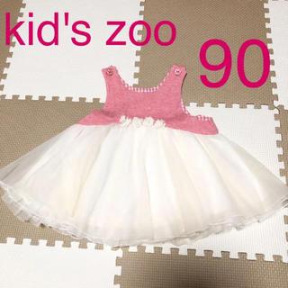 キッズズー(kid's zoo)の【新品未使用】kid's zoo キッズズー シフォン ワンピース 90(ワンピース)