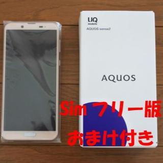 アクオス(AQUOS)の[おまけ付]AQUOS sense2 限定色ピンクゴールド simフリー版(スマートフォン本体)