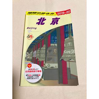 ダイヤモンドシャ(ダイヤモンド社)の地球の歩き方 北京 最新版(地図/旅行ガイド)