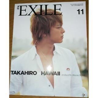 エグザイル トライブ(EXILE TRIBE)の月刊 EXILE (エグザイル) 2012年 11月号 (音楽/芸能)