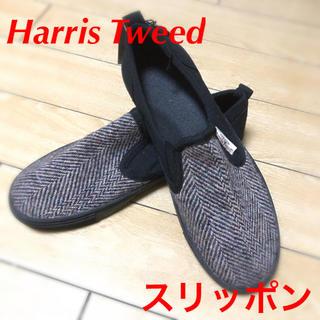 ハリスツイード(Harris Tweed)の新品■ハリスツイード■スリッポン(スリッポン/モカシン)