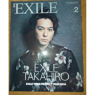 エグザイル トライブ(EXILE TRIBE)の【新品】月刊 EXILE (エグザイル) 2014年 02月号 (音楽/芸能)