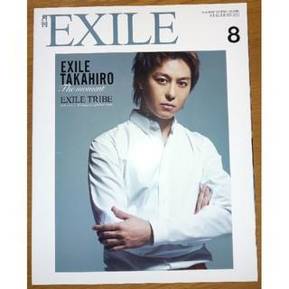 エグザイル トライブ(EXILE TRIBE)の【新品】月刊 EXILE (エグザイル) 2013年 08月号 (音楽/芸能)