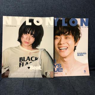 NYLON 菅田将暉 2冊セット