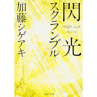 カドカワショテン(角川書店)の閃光スクランブル(ノンフィクション/教養)