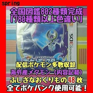 ポケモン - ポケットモンスタームーン